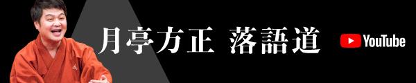 月亭方正 落語道【YouTubeチャンネル】