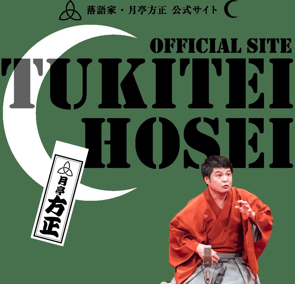 落語家・月亭方正(つきていほうせい)公式サイト